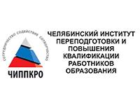 Официальный сайт ГБУ ДПО ЧИППКРО