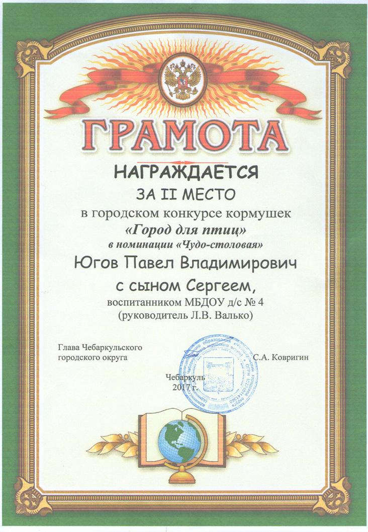 Грамота7