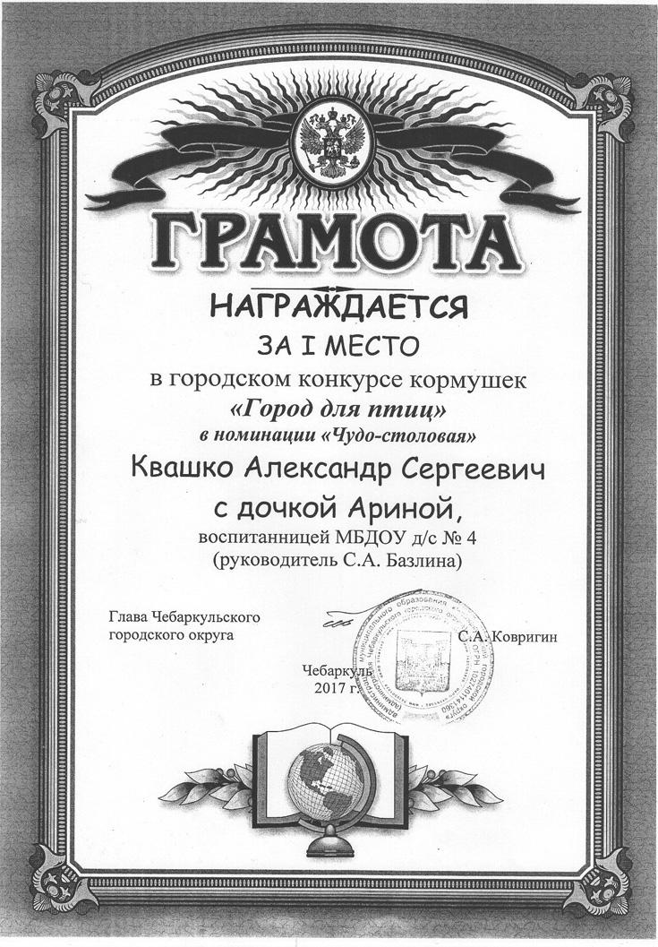 Грамота9