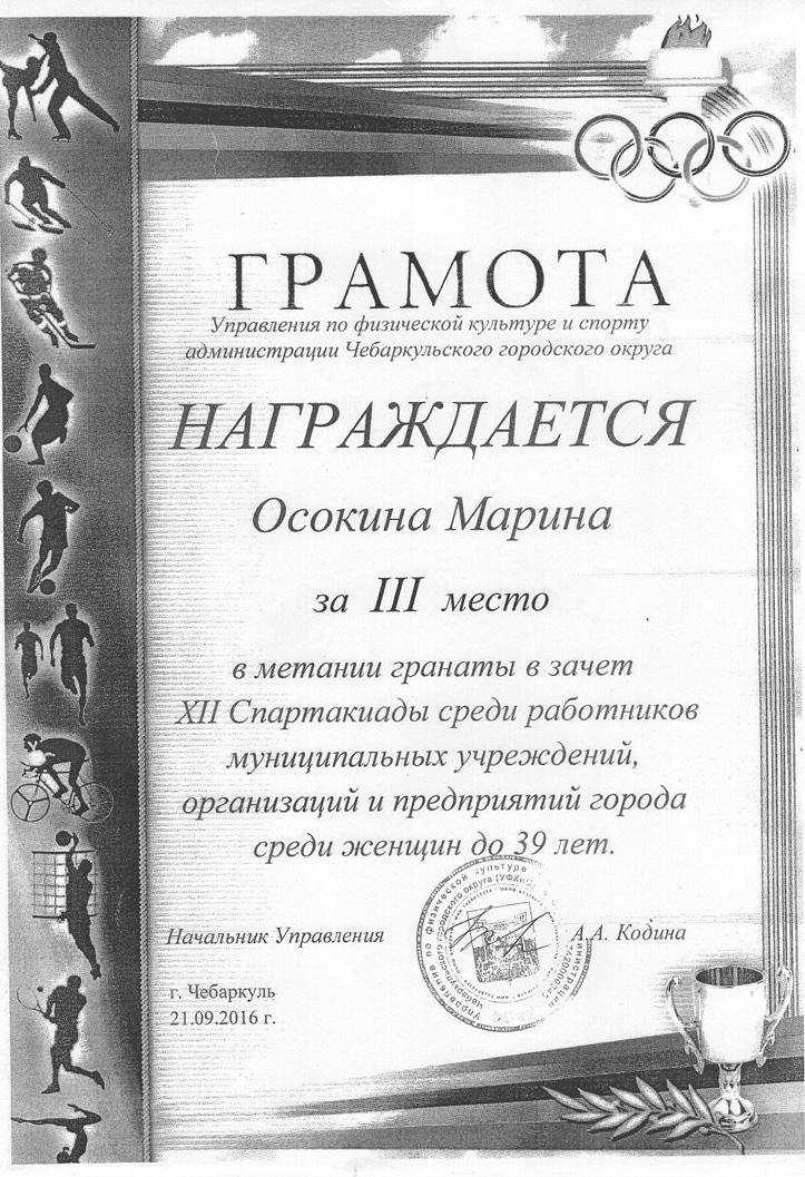 Грамота12