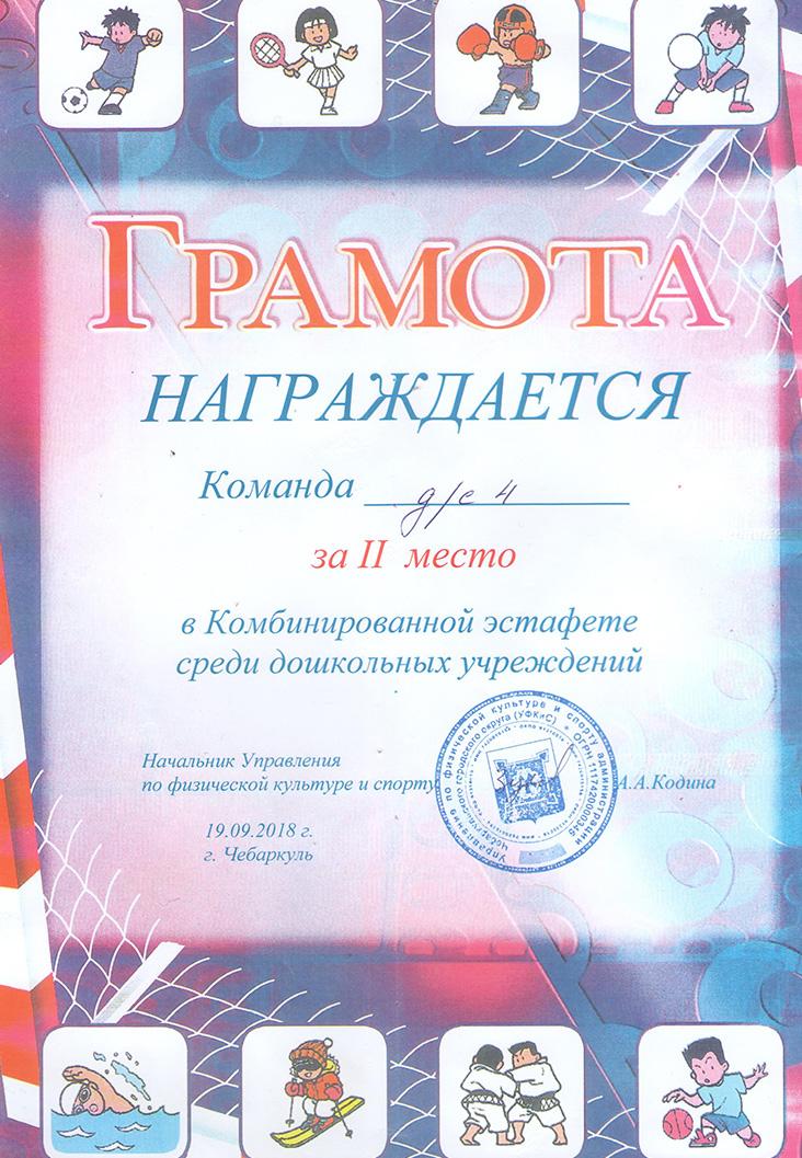 Грамота17