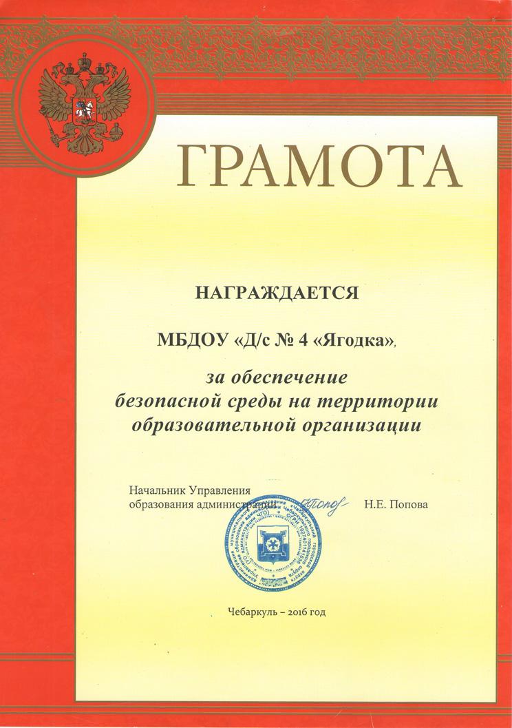 Грамота1