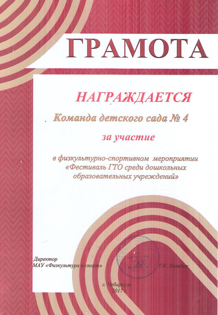 Грамота13